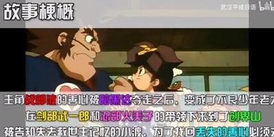 """【平成の动漫】18年前,我们珍藏的""""国产""""追番宝藏【#1】"""