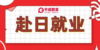 平成日语分享日本JTC免税店招聘信息