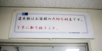 平成日语告诉您在日本东西丢了如何找回