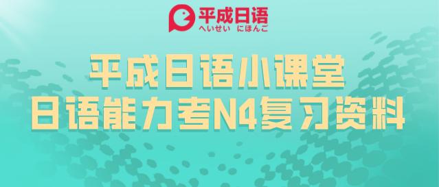 平成日语小课堂——日语能力考N4复习资料