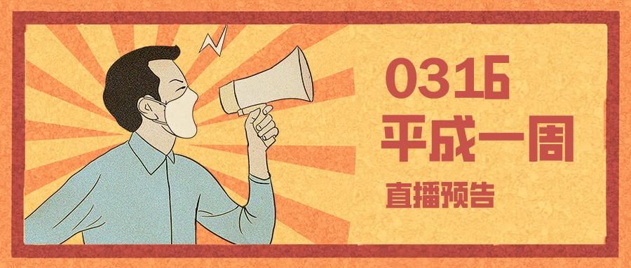 0316平成一周直播预告 | 宅在家也能学日语,五场直播不间断!