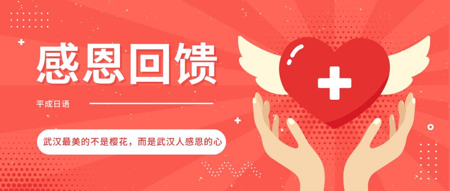 武汉最美的不是樱花,而是武汉人民感恩的心。