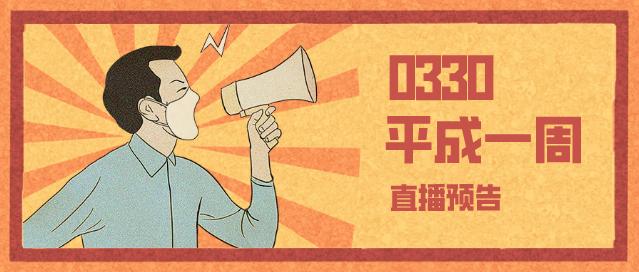 0330平成一周直播预告   三场直播攻克日语中的老大难——敬语系列。