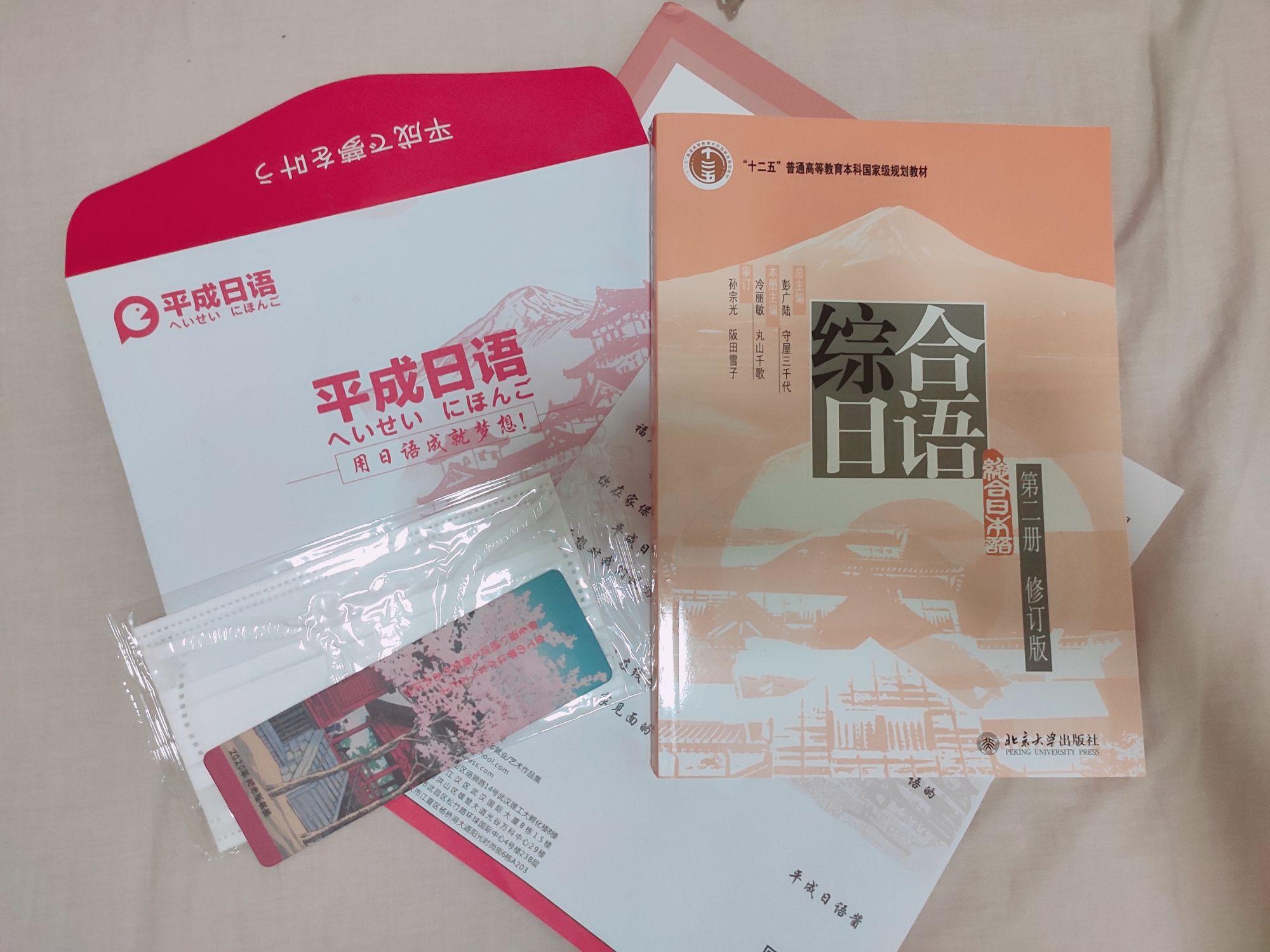线上课堂不隔爱,寄书亦寄情——平成日语为学生邮寄新课本