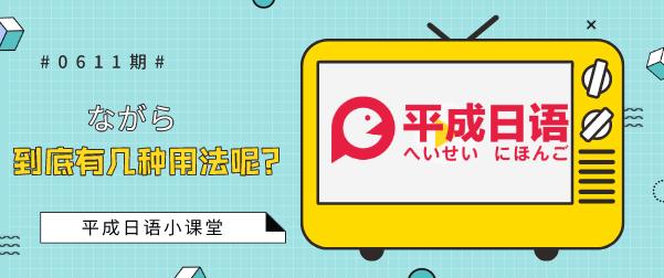 平成日语小课堂——ながら到底有几种用法呢?