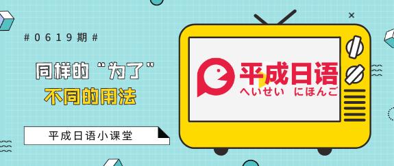 """平成日语小课堂——同样的""""为了"""",不同的用法。"""