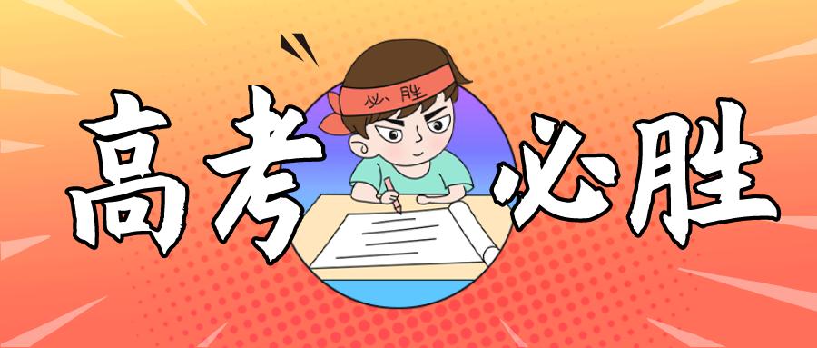 明天就是高考的最后一天,考前突击:高考日语写作干货。
