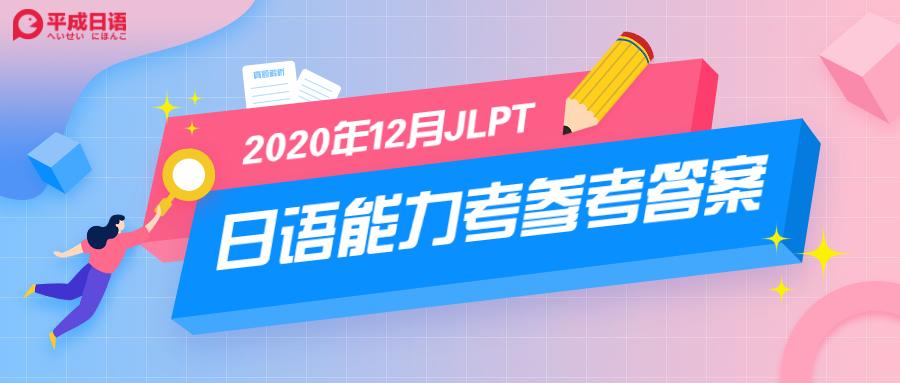 2020年12月日语能力考试N1N2参考答案