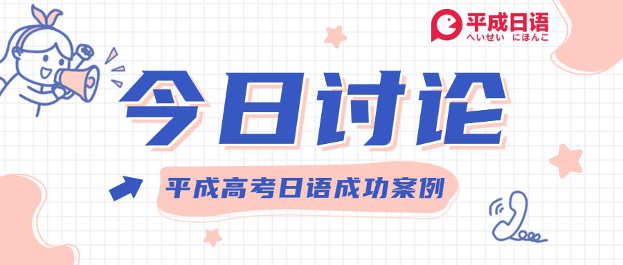 """高考日语案例分享:换个跑道——日语,让高考""""逆袭""""!"""