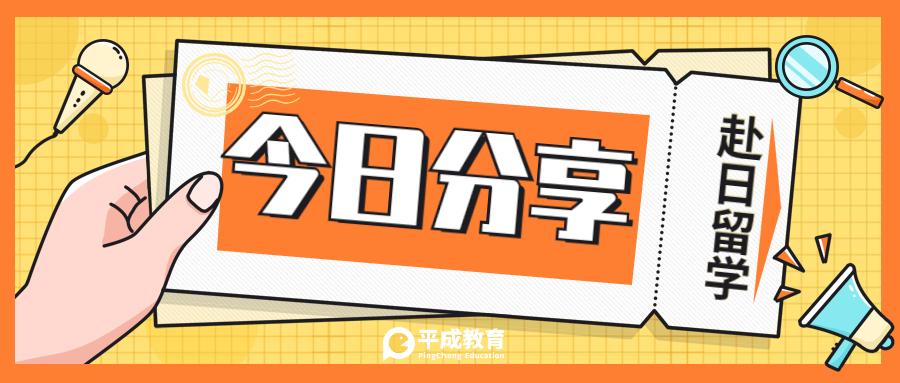 特殊时期,平成留学学员分享赴日隔离经历~