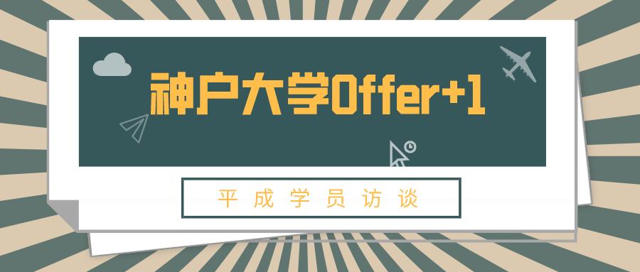 平成学员访谈 | 神户大学offer+1,只要付出努力,机会面前人人平等。