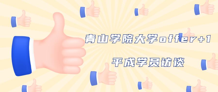 平成学员访谈 | 青山学院大学offer+1,坚持就是胜利。