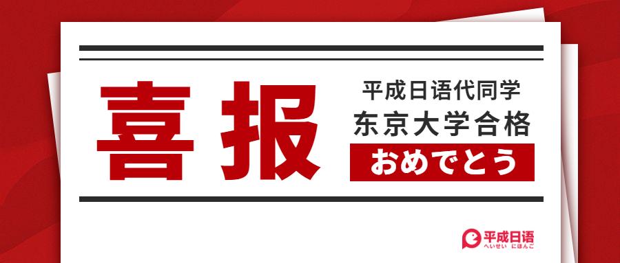喜报:让优秀变得更优秀!恭喜又一平成学员被东京大学录取!
