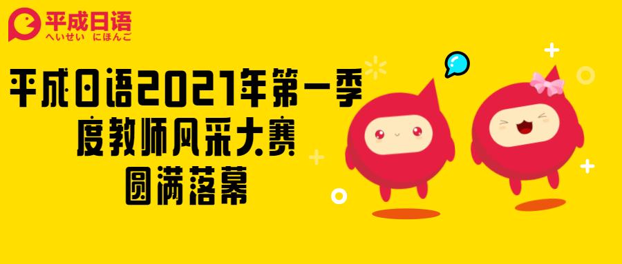 平成日语2021年第一季度教师风采大赛圆满落幕!