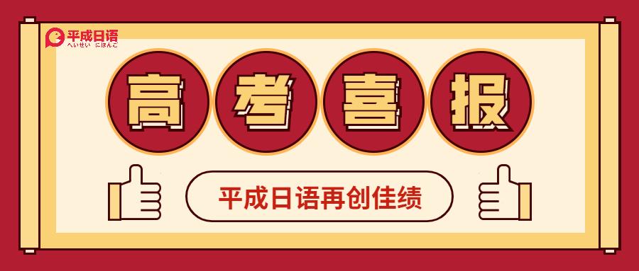 平成日语喜报 | 逆袭提分90+,高考日语助你弯道超车!