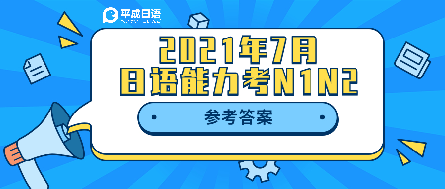 2021年7月JLPT日语能力考N1N2参考答案