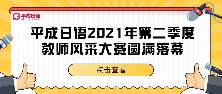 平成日语2021年第二季度教师风采大赛圆满落幕!