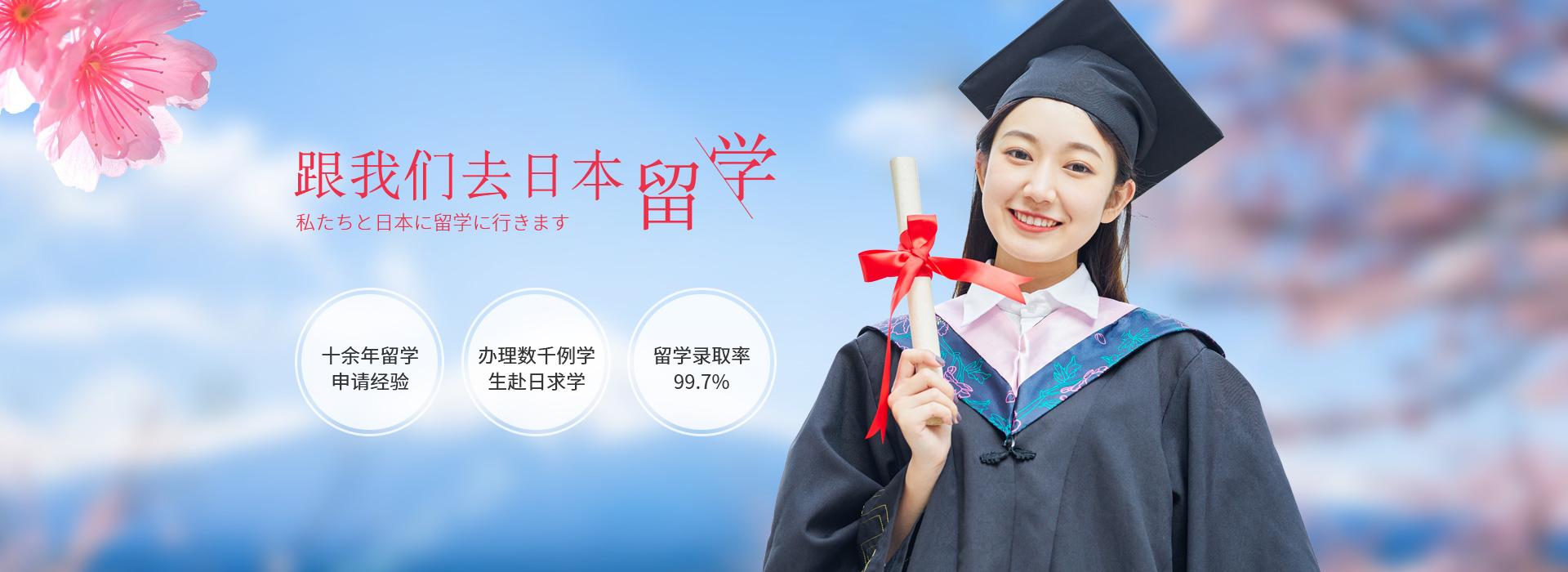 平成日语 跟我们去日本留学